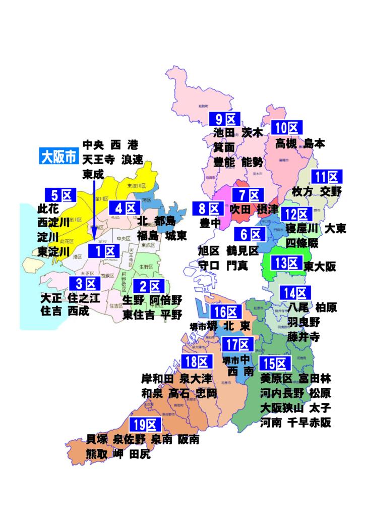 小選挙区区割り図
